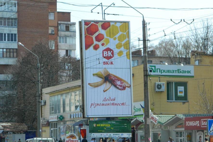 Билборд Киев  реклама на билбордах в Киеве (Украина) - РА Соната 8ec83b4dfb1